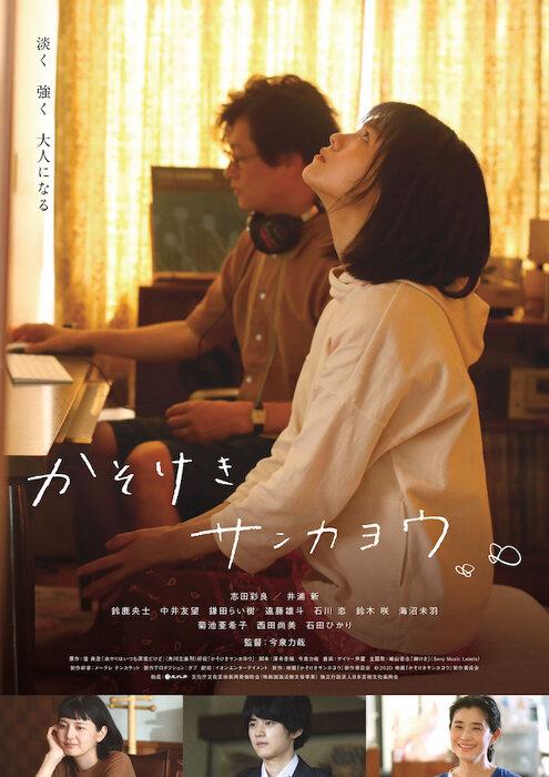 『かそけきサンカヨウ』キービジュアル ©2020 映画「かそけきサンカヨウ」製作委員会