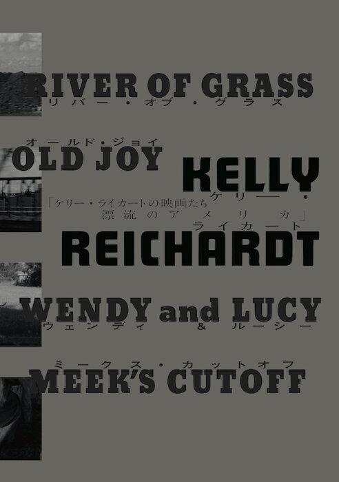 『ケリー・ライカートの映画たち 漂流のアメリカ』パンフレット
