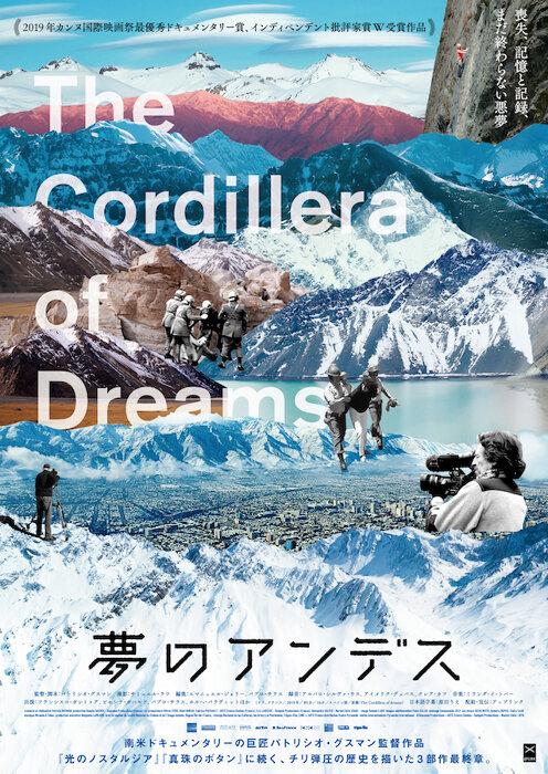 『夢のアンデス』ポスタービジュアル ©Atacama Productions - ARTE France Cinéma - Sampek Productions - Market Chile / 2019