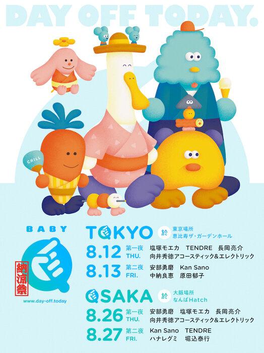 『BABY Q 納涼祭』ビジュアル