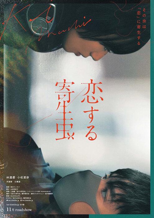 『恋する寄生虫』ティザービジュアル ©2021「恋する寄生虫」製作委員会