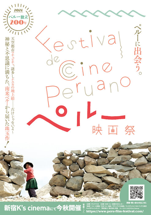 『ペルー映画祭』ティザーポスタービジュアル