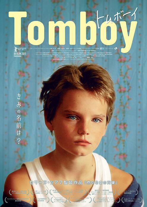 『トムボーイ』日本版ポスタービジュアル © Hold-Up Films & Productions/ Lilies Films / Arte France Cinéma 2011