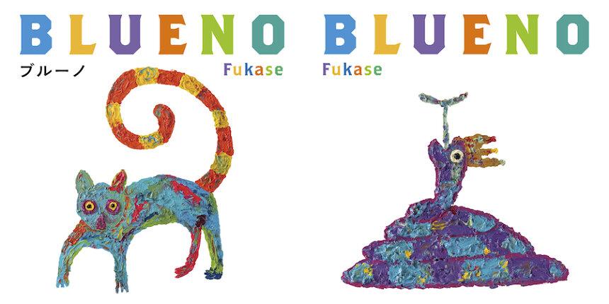 Fukase『ブルーノ』表紙