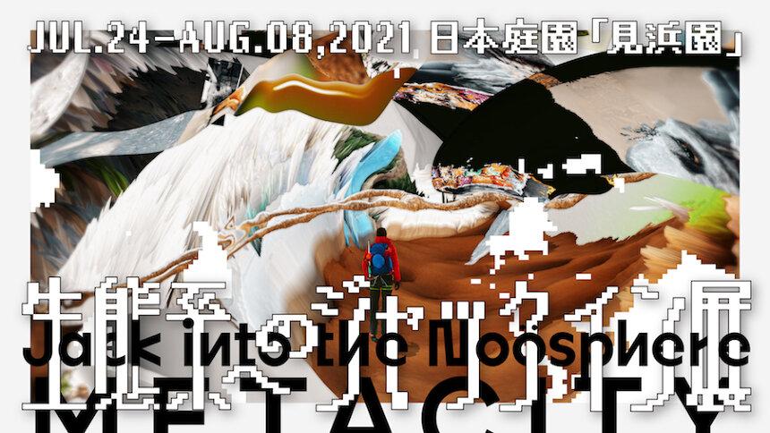 夜の日本庭園・見浜園を舞台にした『生態系へのジャックイン展』開催