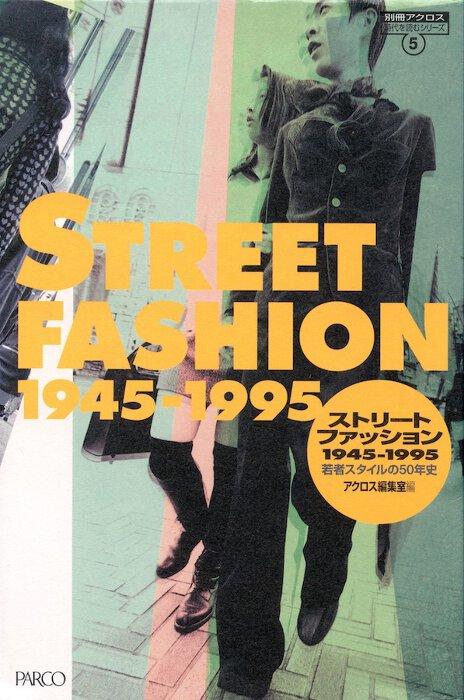 『ストリートファッション 1945-1995』表紙