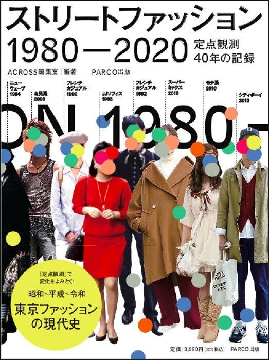 『ストリートファッション 1980-2020―定点観測40年の記録』表紙