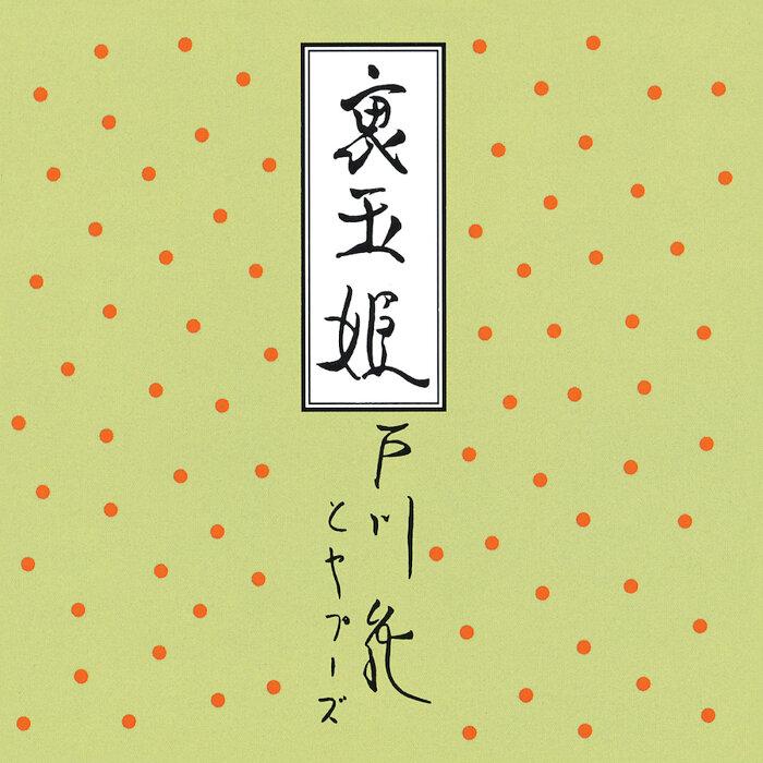 戸川純とヤプーズ『裏玉姫』ジャケット