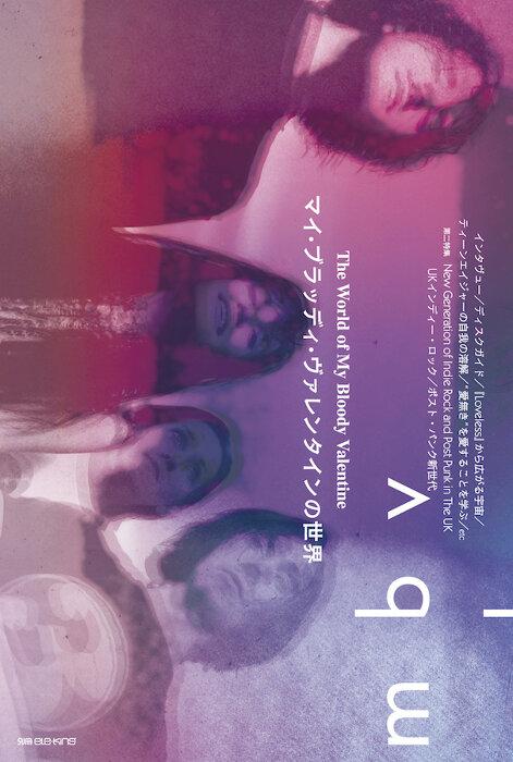 『別冊ele-king マイ・ブラッディ・ヴァレンタインの世界』表紙