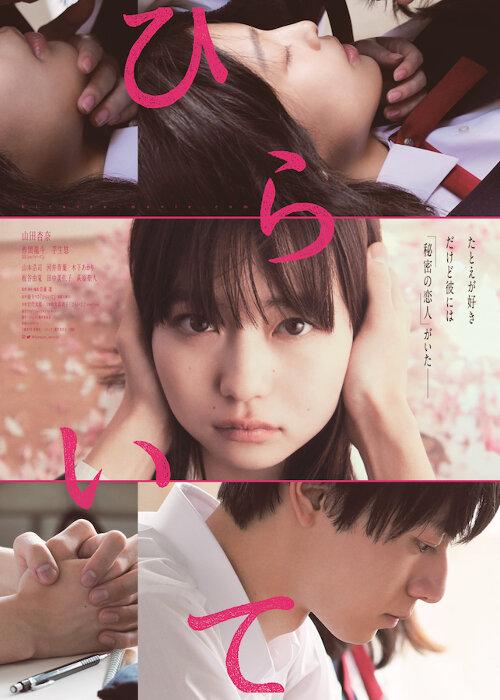 『ひらいて』本ポスタービジュアル ©綿矢りさ・新潮社/「ひらいて」製作委員会