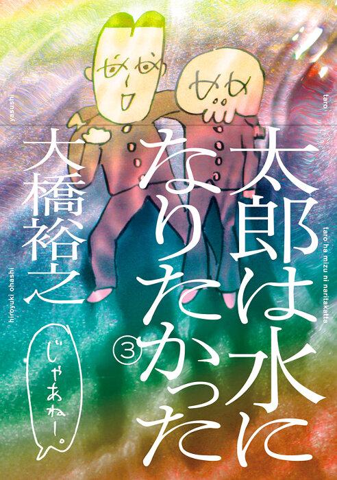 『太郎は水になりたかった 3』表紙