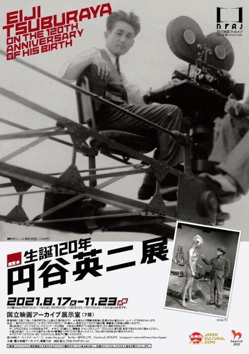 『生誕120年 円谷英二展』ビジュアル