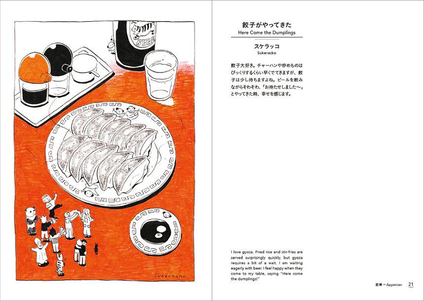 『MY FAVORITE ASIAN FOOD』より