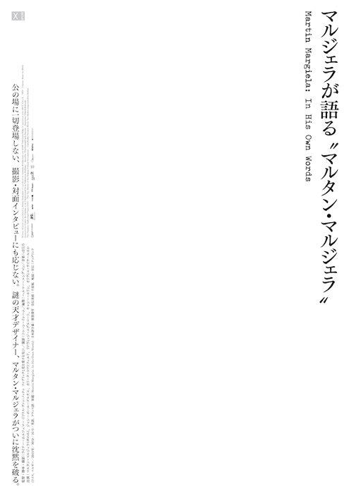 """『マルジェラが語る""""マルタン・マルジェラ""""』ビジュアル © 2019 Reiner Holzemer Film – RTBF – Aminata Productions"""