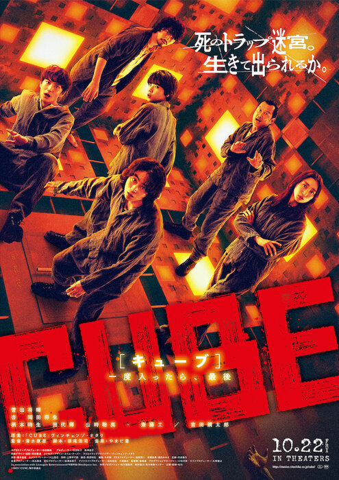 『CUBE 一度入ったら、最後』本ビジュアル ©2021「CUBE」製作委員会