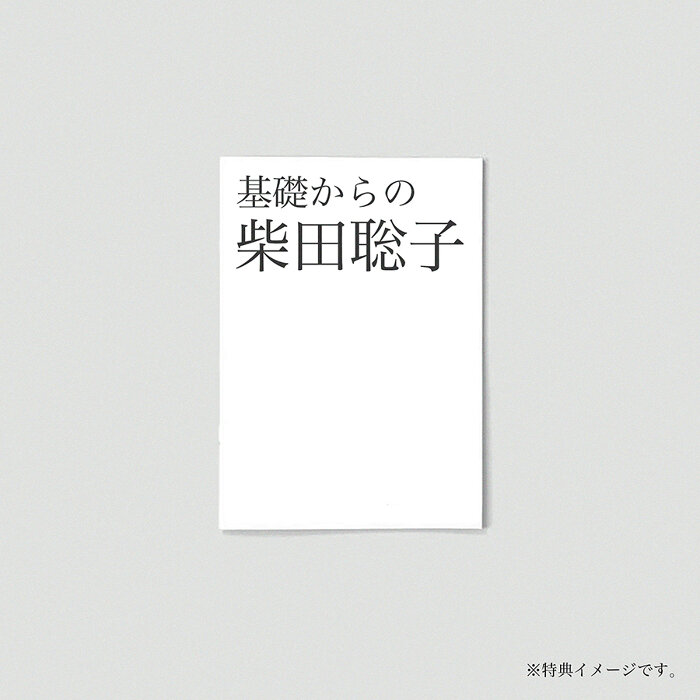 『基礎からの柴田聡子』