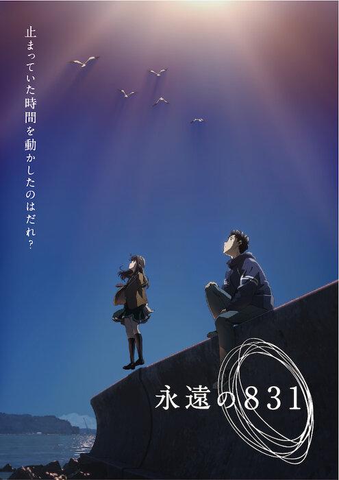 『永遠の831』ティザービジュアル ©神山健治・CRAFTAR・WOWOW/「永遠の831」WOWOW