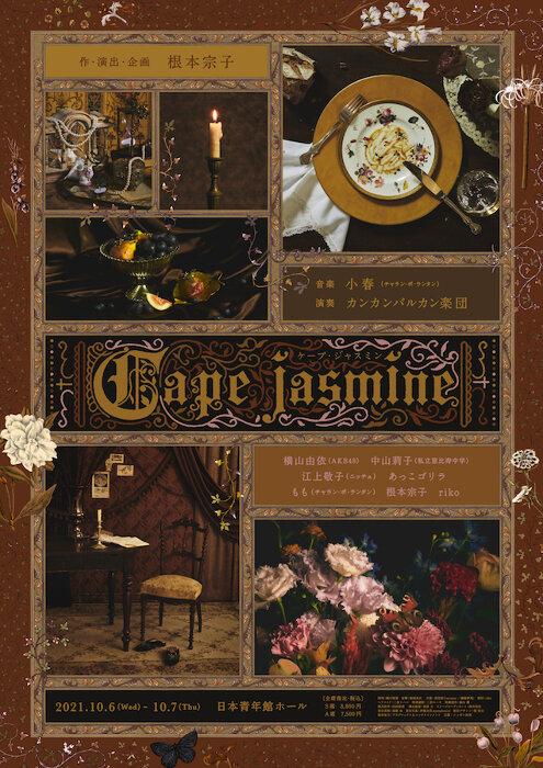 『ブランニューオペレッタ「Cape jasmine」』イメージビジュアル