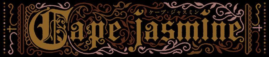 『ブランニューオペレッタ「Cape jasmine」』ロゴ