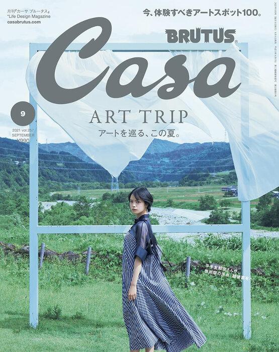 『Casa BRUTUS 2021年9月号』 ©マガジンハウス 内海昭子『たくさんの失われた窓のために』