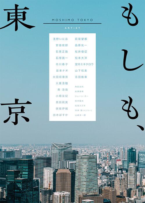 『もしも、東京』表紙