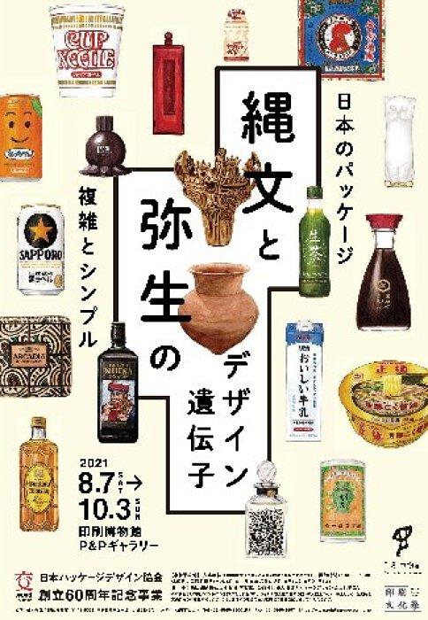 『日本のパッケージ 縄文と弥生のデザイン遺伝子-複雑とシンプル』チラシビジュアル