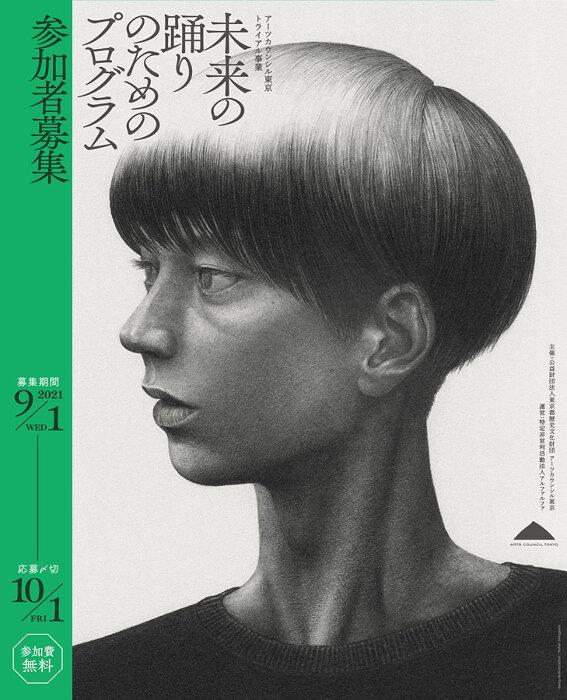 アーツカウンシル東京主催『未来の踊りのためのプログラム』参加者募集中