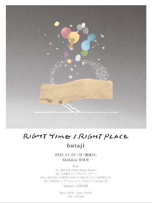butaji『RIGHT TIME / RIGHT PLACE』ビジュアル
