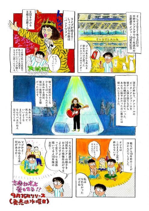 志磨遼平(ドレスコーズ)とパピヨン本田のコラボレーション漫画『キングオブパロディ 志磨遼平と私の美術道』