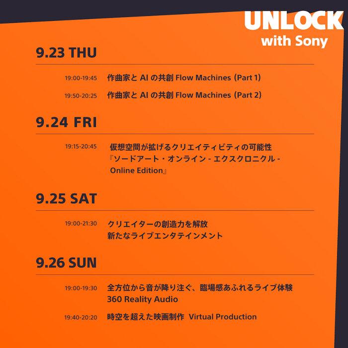 『UNLOCK with Sony』タイムテーブル
