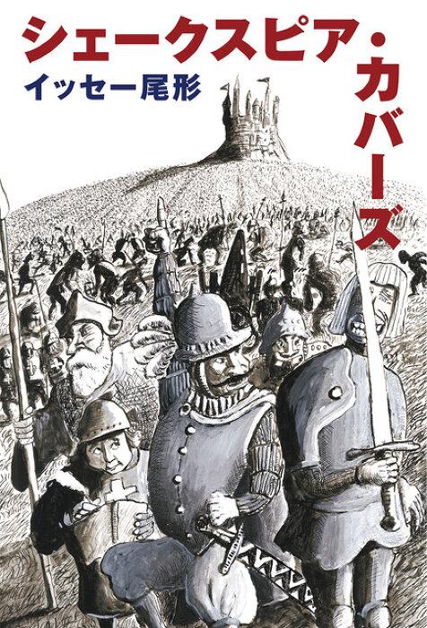 イッセー尾形の新著『シェークスピア・カバーズ』刊行 10篇の物語を収録