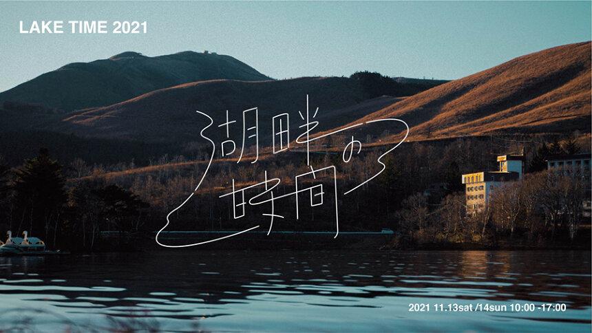 自然の中で贅沢な時間を、11月長野県の白樺湖で「湖畔の時間 2021」開催