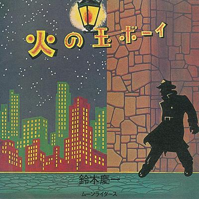 鈴木慶一とムーンライダーズ『火の玉ボーイ』ジャケット