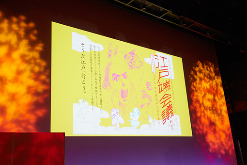 『INTER-DESIGN FORUM TOKYO 2015 江戸端会議 THE FUTURISM OF PAX TOKUGAWANA』