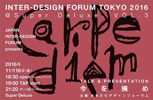 『INTER-DESIGN FORUM TOKYO 2016 VOL.3』チラシ