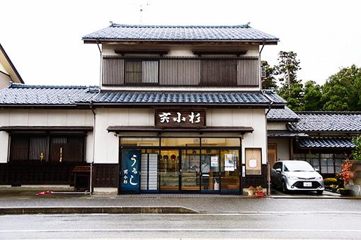 小杉漆器店