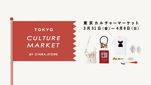 『東京カルチャーマーケット by CINRA.STORE』