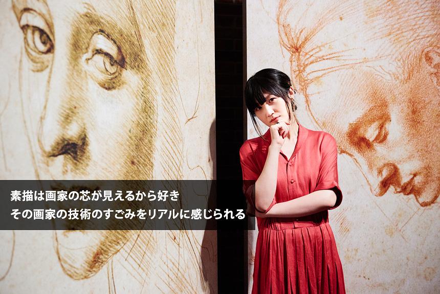 パスピエ・大胡田なつきが見る『レオナルド×ミケランジェロ展』