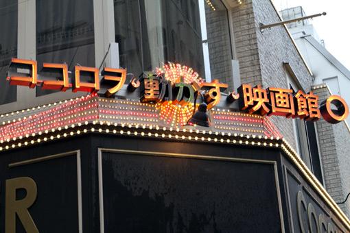 「ココロヲ・動かす・映画館○」外観