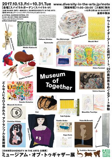 『日本財団DIVERSITY IN THE ARTS 企画展 ミュージアム・オブ・トゥギャザー』ポスター