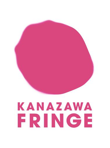 『カナザワ・フリンジ 2017』ロゴ