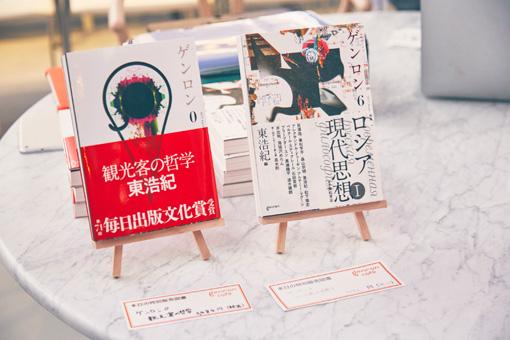 東浩紀の著書 左から:『ゲンロン0 観光客の哲学』『ゲンロン6 ロシア現代思想I』