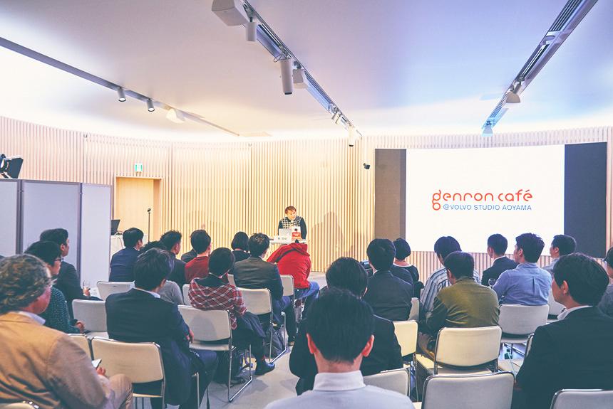 東浩紀による講演『ゲンロンカフェ@ボルボ スタジオ 青山』