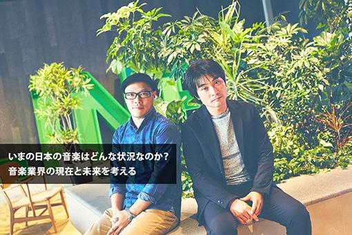 LINE RECORDS田中大輔と柴那典対談 音楽新時代にどう切り込む? / 撮影:鈴木渉