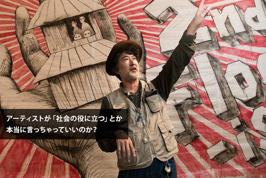 会田誠は今の日本を体現している? 曖昧で不明瞭な日本を描く