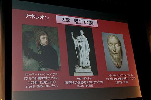 『ルーヴル美術館展』記者発表会より
