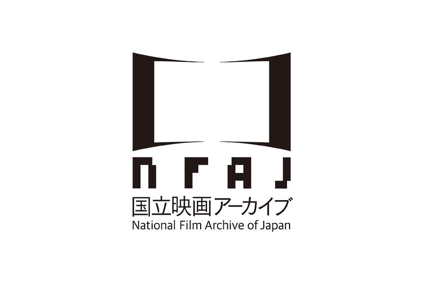 国内6つ目の国立美術館「国立映画アーカイブ」、4月誕生
