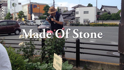 迫鉄平『Made of Stone』