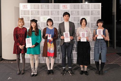 『MEC Award 2018』入選者。左からCuBerry(小林奏子、河原雪花)、渡辺栞、今治建城、清水はるか、藤倉麻子