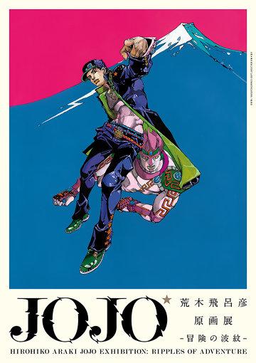 東京展キービジュアル ©荒木飛呂彦&LUCKY LAND COMMUNICATIONS/集英社